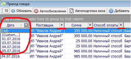 фильтрация данных по столбцу