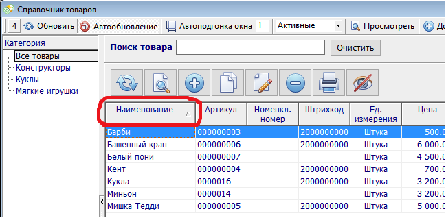сортировка данных по столбцу