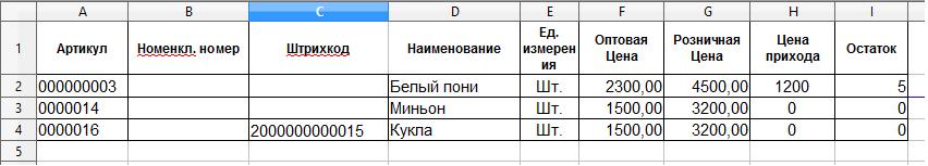 пример файла импорта