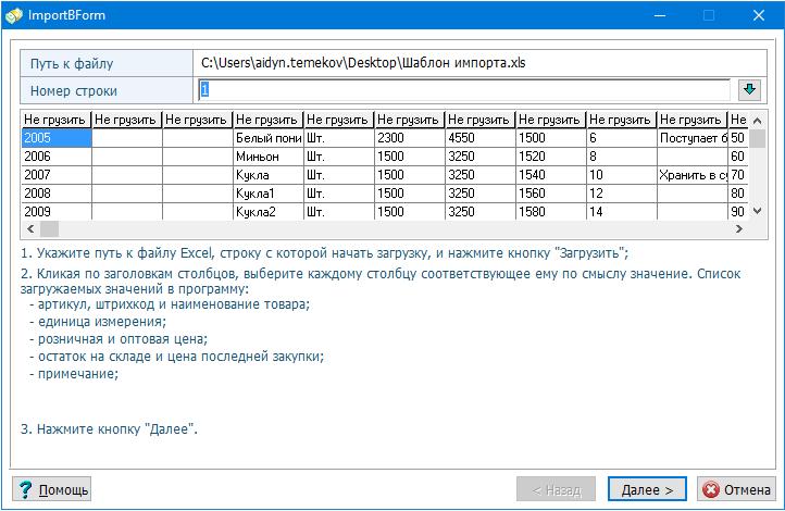 окно импорта товаров в программу