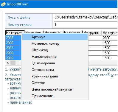 выбор колонок для импорта