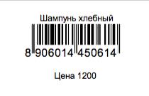 печать этикеток обычным шрифтом