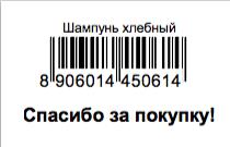 печать текста на этикетке