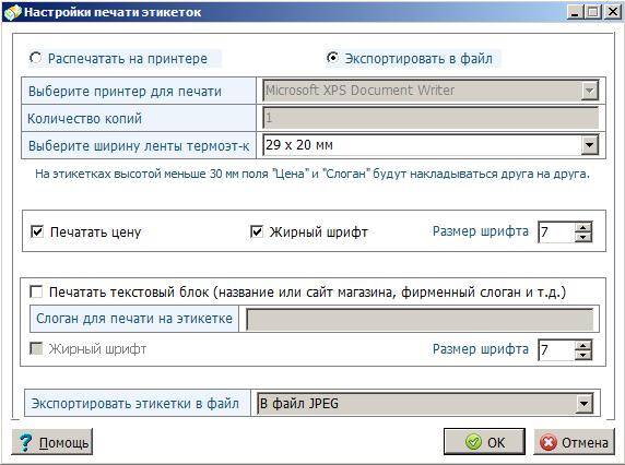 экспорт этикеток в файл