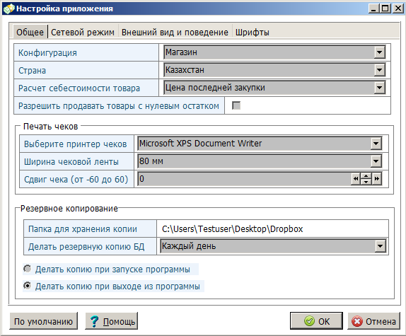 резервные копии базы данных в облачном сервисе