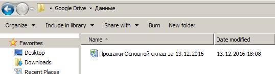 експорт данных на гугл диск