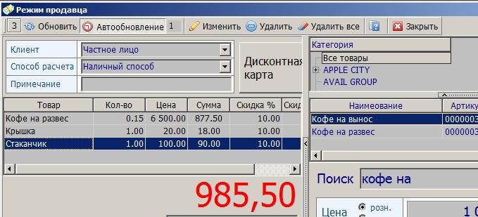 sostav-tovara-12