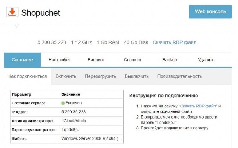 создание виртуального сервера