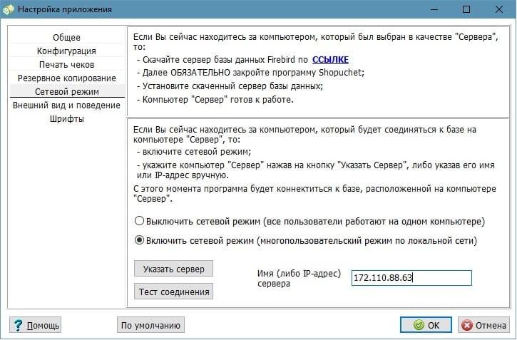 сетевой режим программы учета