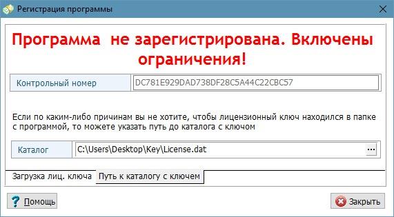 загрузка лицензии из каталога